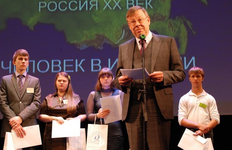 Церемония награждения победителей Всероссийского исторического конкурса